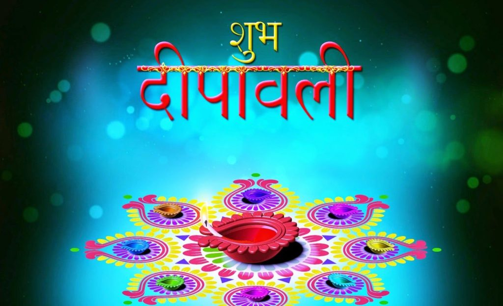 Diwali Hindi Message Image